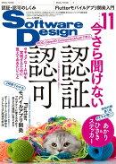 Software Design (ソフトウェア デザイン) 2020年 11月号 [雑誌]