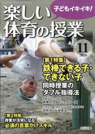 楽しい体育の授業 2020年 11月号 [雑誌]