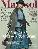 コンパクト版 marisol (マリソル) 2020年 11月号 [雑誌]