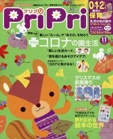 PriPri(プリプリ) 2020年 11月号 [雑誌]