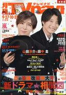 TV navi (テレビナビ) 首都圏版 2020年 11月号 [雑誌]