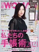 【入荷予約】日経 WOMAN (ウーマン) 2020年 11月号 [雑誌]