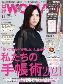 日経 WOMAN (ウーマン) 2020年 11月号 [雑誌]