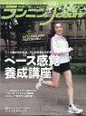 ランニングマガジン courir (クリール) 2020年 11月号 [雑誌]