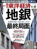 週刊 東洋経済 2020年 11/28号 [雑誌]