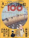 週刊 ニッポンの浮世絵100 2020年 11/5号 [雑誌]