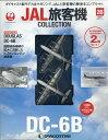 隔週刊 JAL旅客機コレクション 2020年 11/10号 [雑誌]
