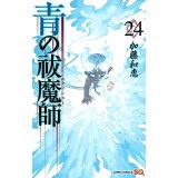 青の祓魔師(24) (ジャンプコミックス SQ.)