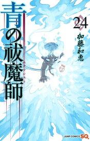 青の祓魔師 24 (ジャンプコミックス) [ 加藤 和恵 ]
