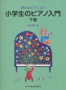 小学生のピアノ入門(下巻)