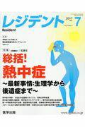 レジデント(2017年7月号) 特集:総括!熱中症〜最新事情:生理学から後遺症まで〜
