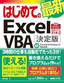 はじめての最新Excel VBA [決定版] Excel2019 / Windows10完全対応