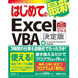はじめての最新Excel VBA決定版