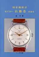 国産腕時計セイコー自動巻増補版