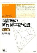 【バーゲン本】Q&Aで学ぶ図書館の著作権基礎知識 第3版
