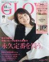 GLOW (グロー) 2020年 11月号 [雑誌]