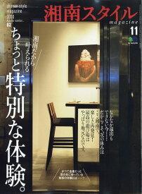 湘南スタイル magazine (マガジン) 2020年 11月号 [雑誌]