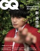 GQ JAPAN (ジーキュー ジャパン) 2020年 11月号 [雑誌]