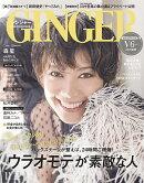 GINGER (ジンジャー) 2020年 11月号 [雑誌]