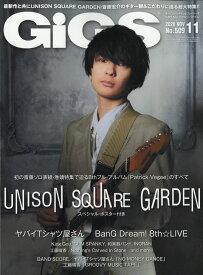 GiGS (ギグス) 2020年 11月号 [雑誌]
