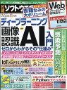日経ソフトウエア 2020年 11月号 [雑誌]