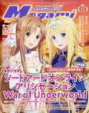 Megami MAGAZINE (メガミマガジン) 2020年 11月号 [雑誌]