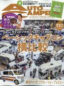 AUTO CAMPER (オートキャンパー) 2020年 11月号 [雑誌]