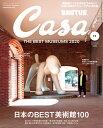 Casa BRUTUS (カーサ・ブルータス) 2020年 11月号 [雑誌]