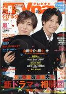 TV navi (テレビナビ) 宮城・福島版 2020年 11月号 [雑誌]
