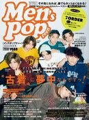 Men's Popteen Popteen2020年11月号増刊(表紙/7ORDER 両面ポスター付き )