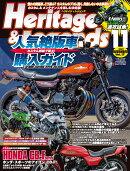 Heritage & Legends (ヘリティジ アンド レジェンズ)Vol.17 2020年 11月号 [雑誌]