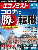 エコノミスト 2020年 11/24号 [雑誌]