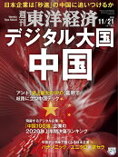 週刊 東洋経済 2020年 11/21号 [雑誌]