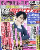 週刊女性 2020年 11/10号 [雑誌]