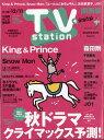 TV station (テレビステーション) 関西版 2020年 11/28号 [雑誌]