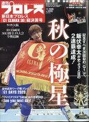 週刊プロレス増刊 G1クライマックス総決算号 2020年 11/9号 [雑誌]