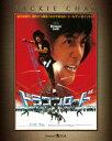 ドラゴンロード エクストリーム・エディション【Blu-ray】 [ マース ]