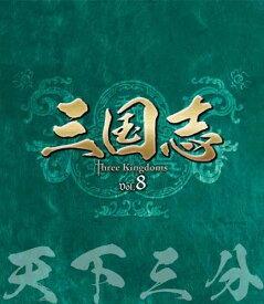 三国志 Three Kingdoms 第8部 -天下三分ー vol.8【Blu-ray】 [ チェン・ジェンビン[陳建斌] ]