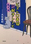 ビストロ青猫謎解きレシピ(魔界編)