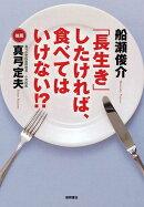 「長生き」したければ、食べてはいけない!?