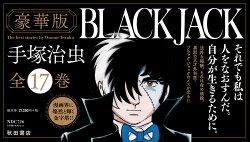 ブラック・ジャック(全17巻セット)