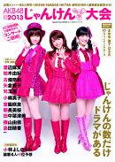 AKB48じゃんけん大会公式ガイドブック(2013)