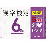 出る順漢字検定6級5分間対策ドリル