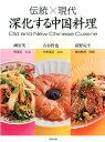 深化する中国料理 伝統×現代 [ 國安英二 ]