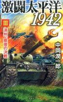 激闘太平洋1942(3)