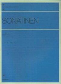 ソナチネ・アルバム(1) (Zen-on piano library) [ 全音楽譜出版社 ]