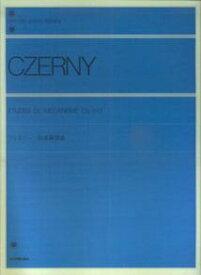 ツェルニー:30番練習曲 Op.849 (Zen-on piano library) [ カール・チェルニー ]