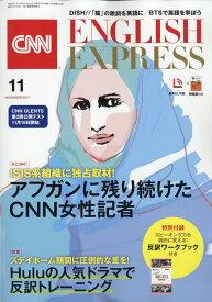 CNN ENGLISH EXPRESS (イングリッシュ・エクスプレス) 2021年 11月号 [雑誌]