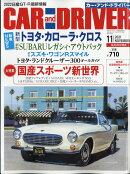 CAR and DRIVER (カー・アンド・ドライバー) 2021年 11月号 [雑誌]