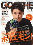 GOETHE (ゲーテ) 2021年 11月号 [雑誌]